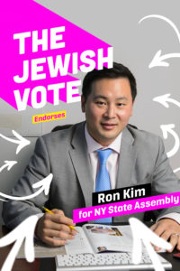 Ron Kim for NY State Assembly